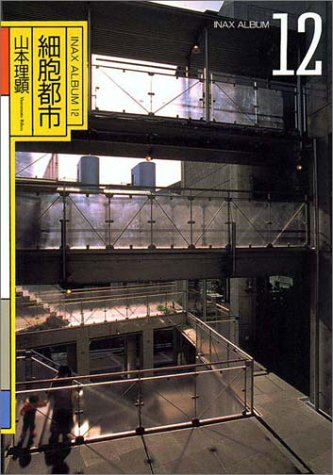 細胞都市 (INAX album (12))
