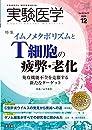 実験医学 2020年12月号 Vol.38 No.19 イムノメタボリズムとT細胞の疲弊・老化