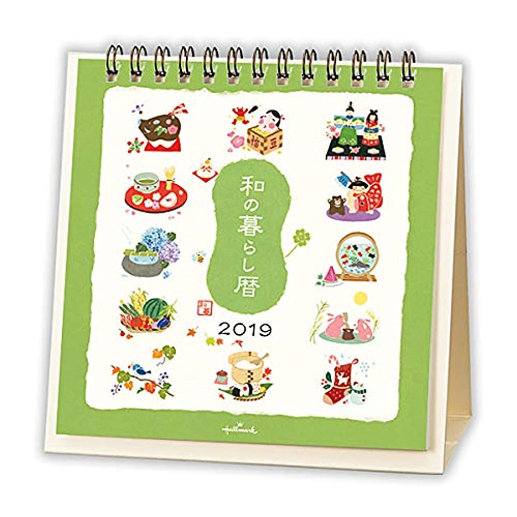 染色ホスト最大の日本ホールマーク 和の暮らし暦 2019年 カレンダー 卓上 744076