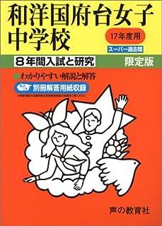 和洋国府台女子中学校―8年間入試と研究: 17年度中学受験用 (353)