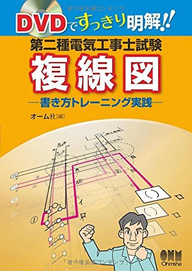 きらきらピザ物思いにふけるDVDですっきり明解!! 第二種電気工事士試験 複線図—書き方トレーニング実践—