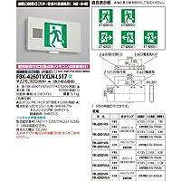 東芝 LED音声点滅直付誘導灯電池内蔵片面 FBK-42601VXLN-LS17