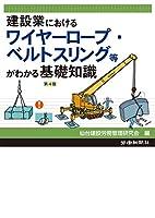 51M7Pm pwlL. SL200  - 玉掛技能者試験 01