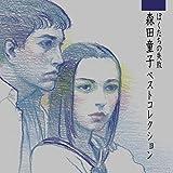ぼくたちの失敗 森田童子ベストコレクション(SHM-CD)