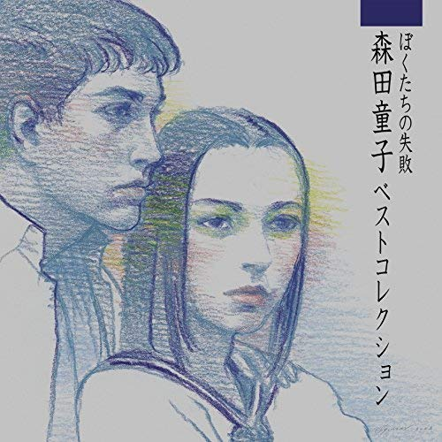 森田童子【たとえばぼくが死んだら】歌詞の意味を徹底解釈!なぜ故郷を捨てたの?例え話をする真意に迫るの画像