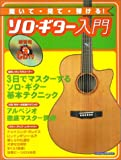 聞いて見て弾ける!ソロギター入門 CD付 ソロギターのテクニックが身につく本 (シンコー・ミュージック・ムック)
