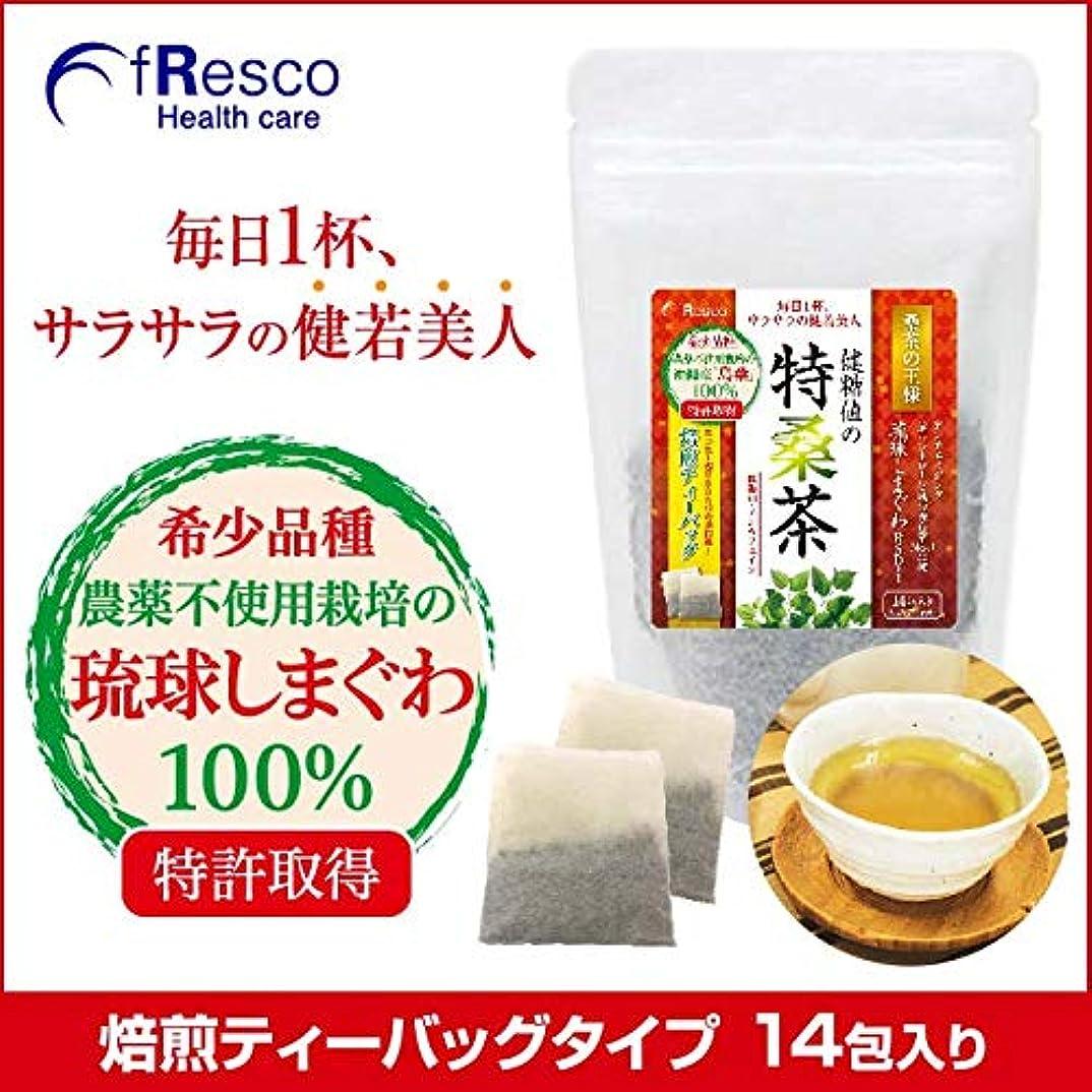 以来直面する見込み琉球しまぐわ 健糖値の特桑茶 焙煎ティーバック