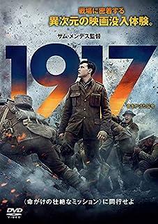 1917 命をかけた伝令【レンタル落ち】