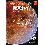 天文ガイド 2021年 6月号 [雑誌]