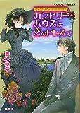 カントリー・ハウスは恋のドレスで ヴィクトリアン・ローズ・テーラー (ヴィクトリアン・ローズ・テーラーシリーズ) (コバルト文庫)