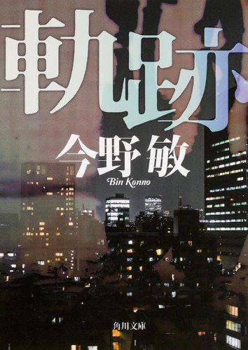 軌跡 (角川文庫)