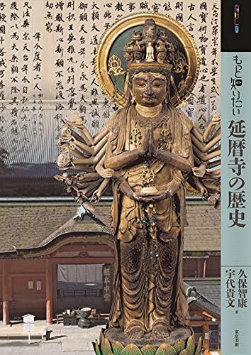 もっと知りたい延暦寺の歴史 (アート・ビギナーズ・コレクション)