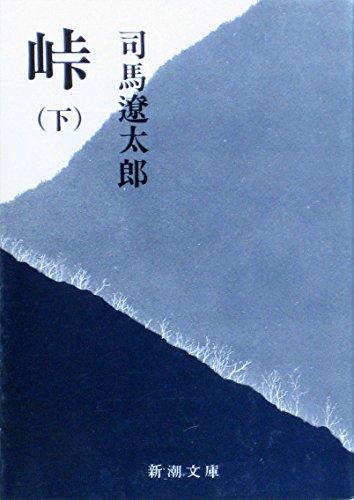 峠 下 (新潮文庫 し 9-16)