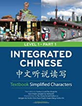 Best integrated 1 textbook Reviews
