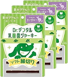 【Amazon.co.jp 限定】Dr.デンタル 乳酸菌ジャーキー ソフト細切り (カンガルー) お徳用3個パック 犬用 デンタルケア