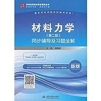 材料力学(第二版)同步辅导及习题全解(高校经典教材同步辅导丛书)
