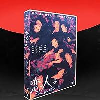 日本ドラマDVD「恋人よ 」(1995) 鈴木保奈美4枚組DVDボックスシングルエピソード54分