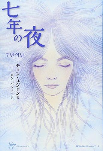 七年の夜 (Woman's Best 韓国女性文学シリーズ3)
