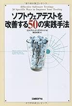 Sofutōea tesuto o kaizensuru 50 no jissen shuhō