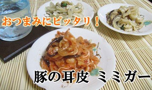 沖縄特産 みみがー3種セット(酢、ピーナッツ、キムチ) 100g×3個 冷蔵商品