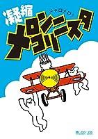 凝縮メロンコリニスタ (マイクロマガジン☆コミックス)