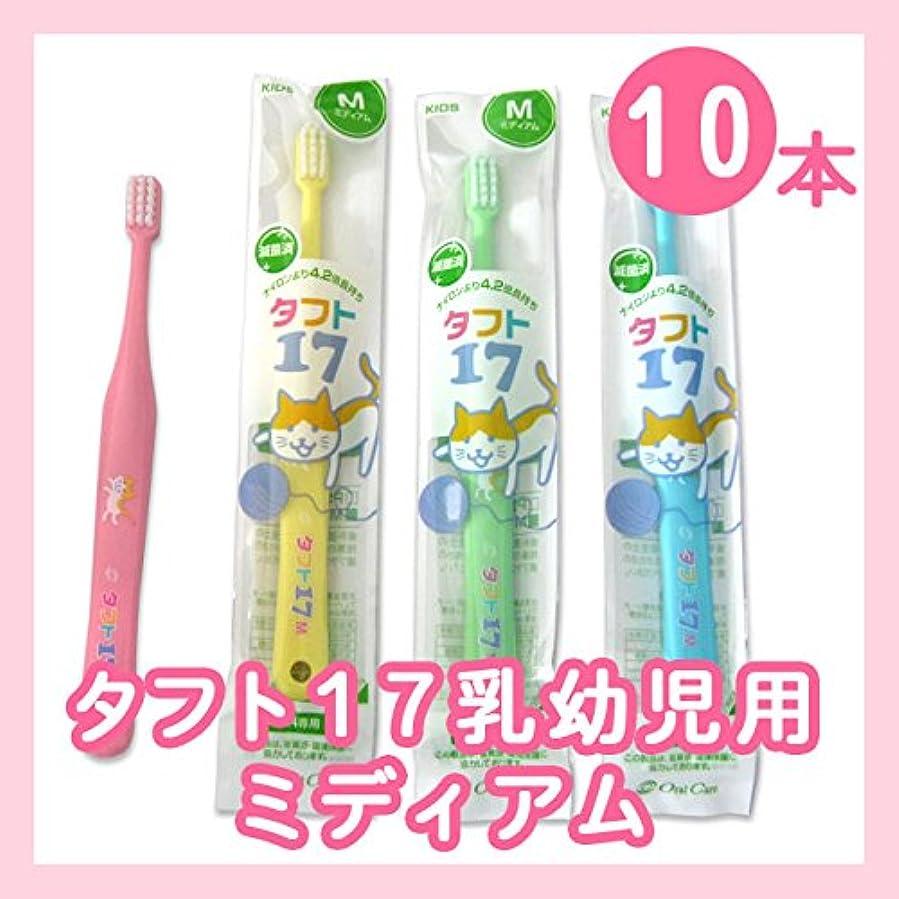 超越するユーザー回路タフト17 10本 オーラルケア タフト17/ミディアム 子供 乳歯列期(1~7歳)こども歯ブラシ 10本セット場 ピンク