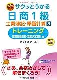 サクッとうかる日商1級工業簿記・原価計算3トレーニング【改訂二版】