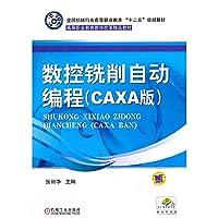 数控铣削自动编程(CAXA版)
