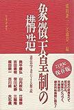 象徴天皇制の構造―憲法学者による解読
