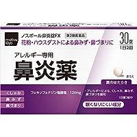 【第2類医薬品】ノスポール鼻炎錠FX 30錠 ※セルフメディケーション税制対象商品
