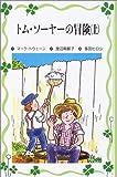 トム・ソーヤーの冒険 上 (フォア文庫 愛蔵版)