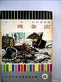 黄金虫 (昭和38年) (少年少女世界名作全集〈46〉)