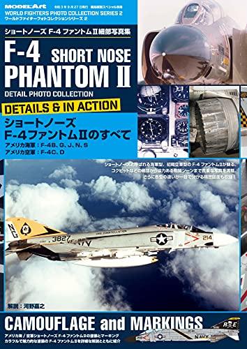 ショートノーズF-4ファントム2細部写真集 2021年 09 月号 [雑誌]: 艦船模型スペシャル 別冊