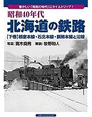昭和40年代・北海道の鉄路【下巻】 根室本線・石北本線・釧網本線と沿線