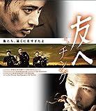 【おトク値!】友へ チング Blu-ray[Blu-ray/ブルーレイ]