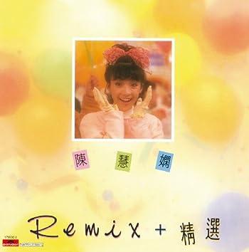 Back To Black Series - Chen Hui Xian Remix + Jing Xuan
