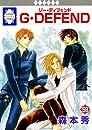 G・DEFEND 59  (冬水社・ラキッシュコミックス)