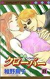 クローバー 8 (マーガレットコミックス)