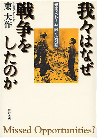 Dialogue with the enemy, Vietnam, the United States - Why did the war we (2000) ISBN: 4000026402 [Japanese Import]