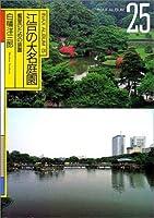江戸の大名庭園―饗宴のための装置 (INAX album (25))