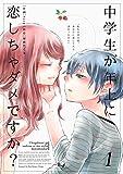 中学生が年上に恋しちゃダメですか? 1巻 (ラブドキッ。Bookmark!)