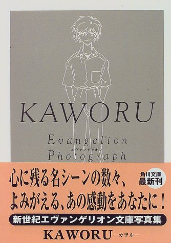 KAWORU (角川文庫)