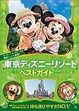 東京ディズニーリゾートベストガイド 2020-2021 (Disney in Pocket)
