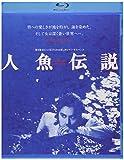 人魚伝説<ATG廉価盤>[Blu-ray/ブルーレイ]