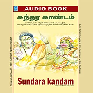 Sundara Kandam audiobook cover art