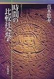 時間の比較社会学 (同時代ライブラリー (325))