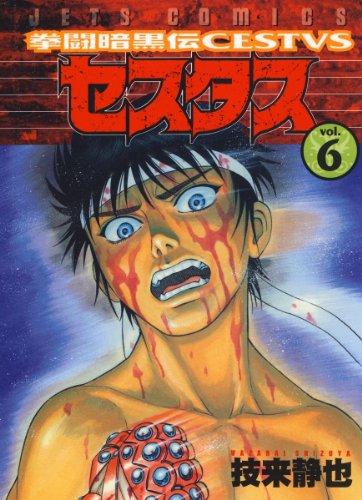 拳闘暗黒伝セスタス 6 (ジェッツコミックス)