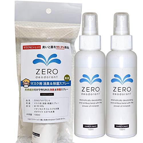 BBIT(ビビット) マスク用ZEROデオドラント抗菌・除菌・消臭剤スプレー