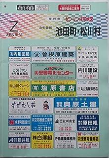 長野県 北安曇郡 池田町・松川村 ゼンリン住宅地図