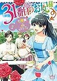 31番目のお妃様 2 (B's-LOG COMICS)
